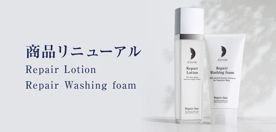 リペア洗顔フォームとリペアローション